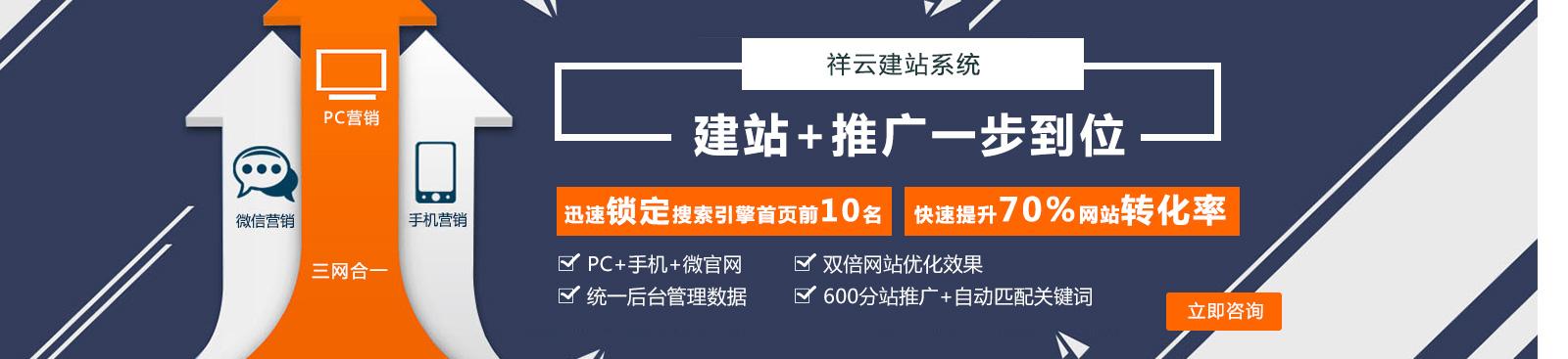 石家庄网络推广公司