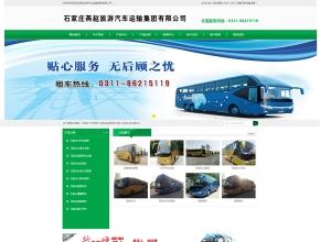 石家庄燕赵旅游汽车运输集团有限公司