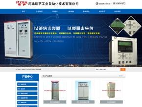 河北瑞萨工业自动化技术有限公司