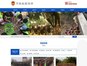 石家庄军拓企业管理咨询有限公司