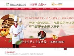 石家庄兰瑟琳餐饮服务有限公司