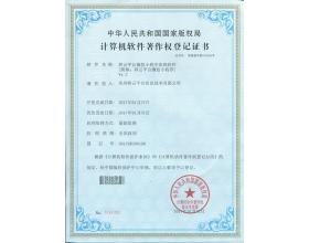 祥云平台微信小程序著作权登记证书