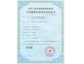 祥云平台芒果建站著作权登记证书