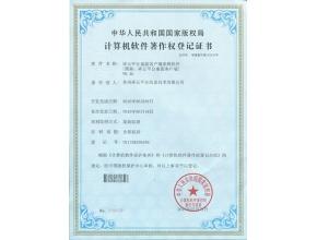祥云平台桌面客户端著作权登记证书