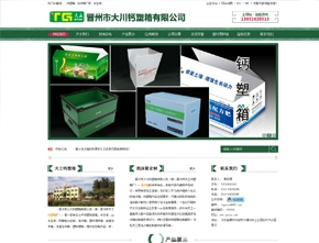 晋州市天工钙塑箱厂