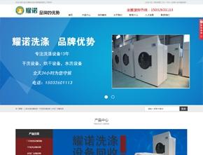 石家庄耀诺洗涤设备销售有限公司